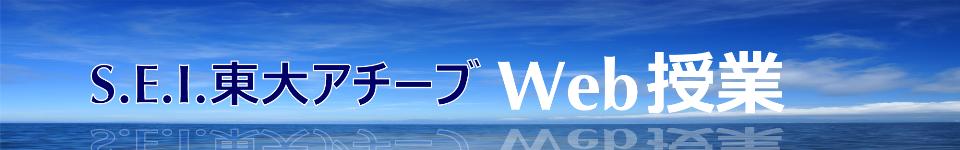S.E.I 東大アチーブ WEB授業